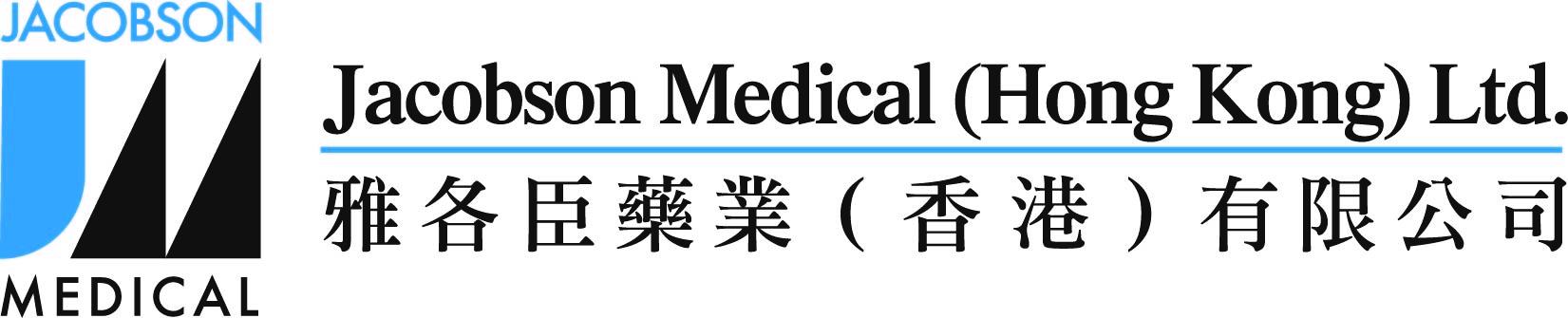 Self Photos / Files - 2020.08.19 - [Jacobson Medical (Hong Kong) Limited] Logo