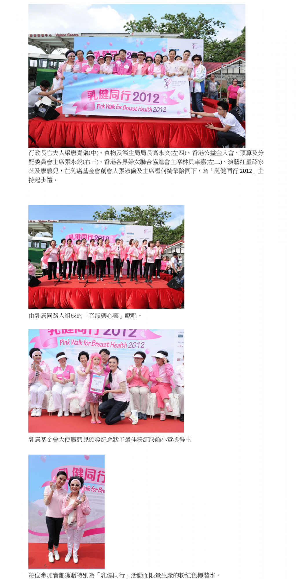 Self Photos / Files - Pink Walk 2012_PR_CHI_article